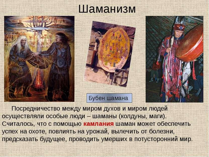 Шаманизм Посредничество между миром духов и миром людей осуществляли особые л...