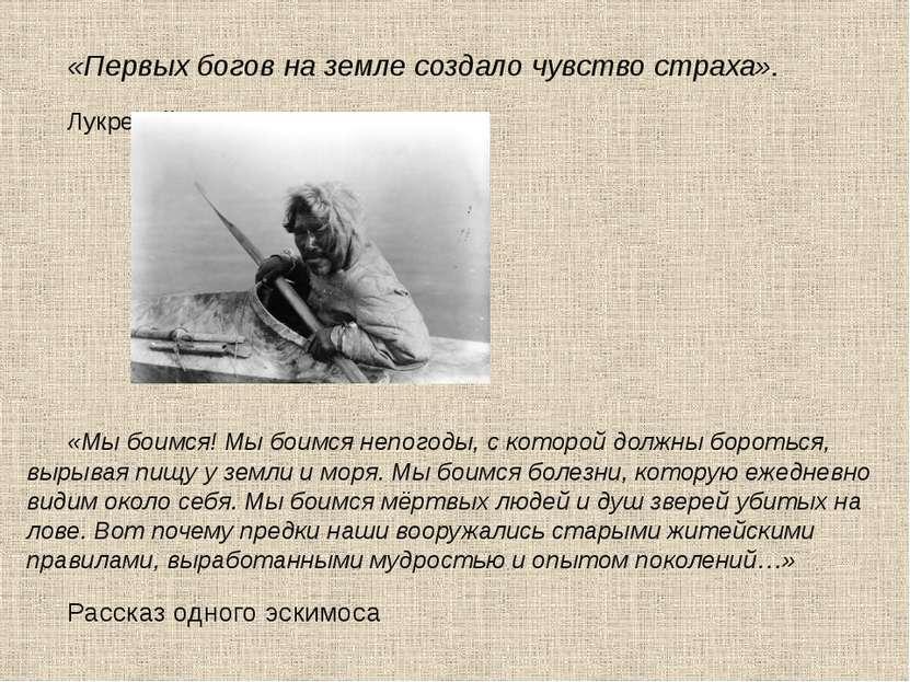«Первых богов на земле создало чувство страха». Лукреций Кар «Мы боимся! Мы б...