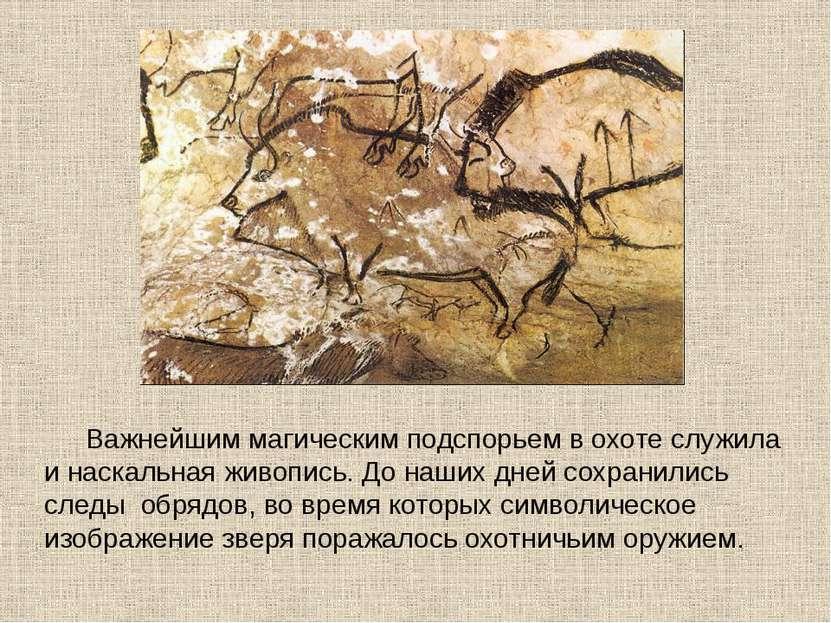 Важнейшим магическим подспорьем в охоте служила и наскальная живопись. До наш...