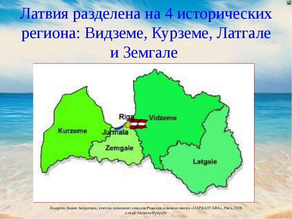Латвия разделена на 4 исторических региона: Видземе, Курземе, Латгале и Земга...
