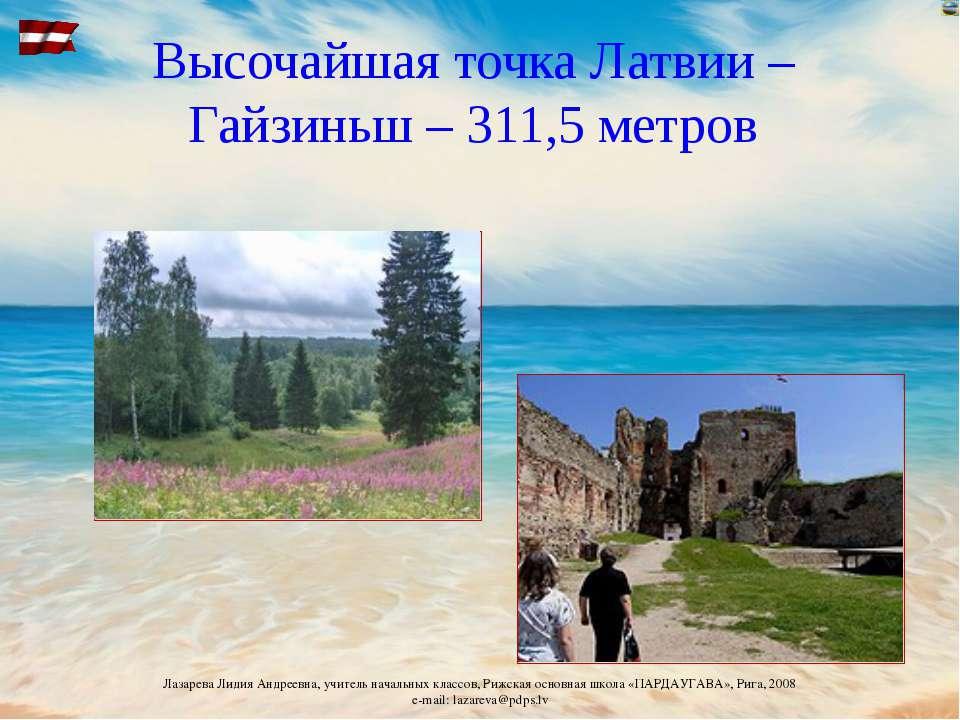 Высочайшая точка Латвии – Гайзиньш – 311,5 метров Лазарева Лидия Андреевна, у...