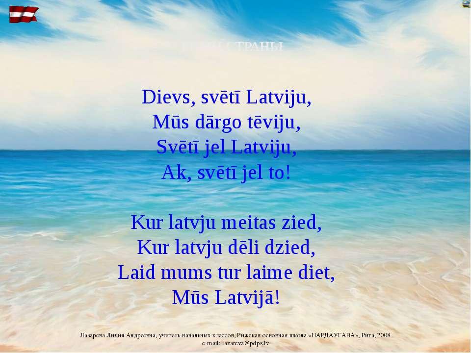 ГИМН СТРАНЫ Dievs, svētī Latviju, Mūs dārgo tēviju, Svētī jel Latviju, Ak, sv...