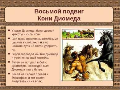 Восьмой подвиг Кони Диомеда У царя Диомеда были дивной красоты и силы кони. О...