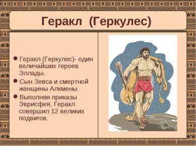 Геракл (Геркулес)- один величайших героев Эллады. Сын Зевса и смертной женщин...
