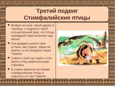 Третий подвиг Стимфалийские птицы Взойдя на холм, герой ударил в тимпаны, и п...