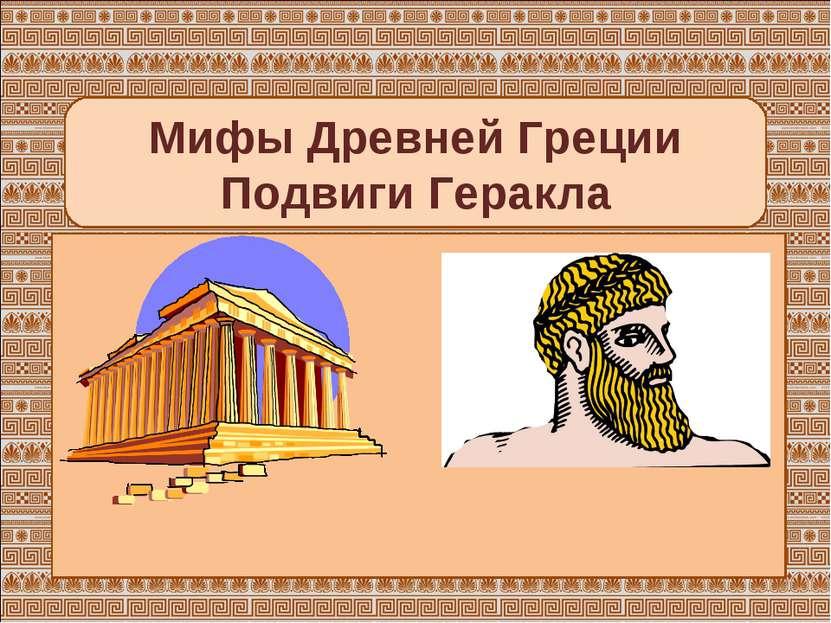 Мифы Древней Греции Подвиги Геракла