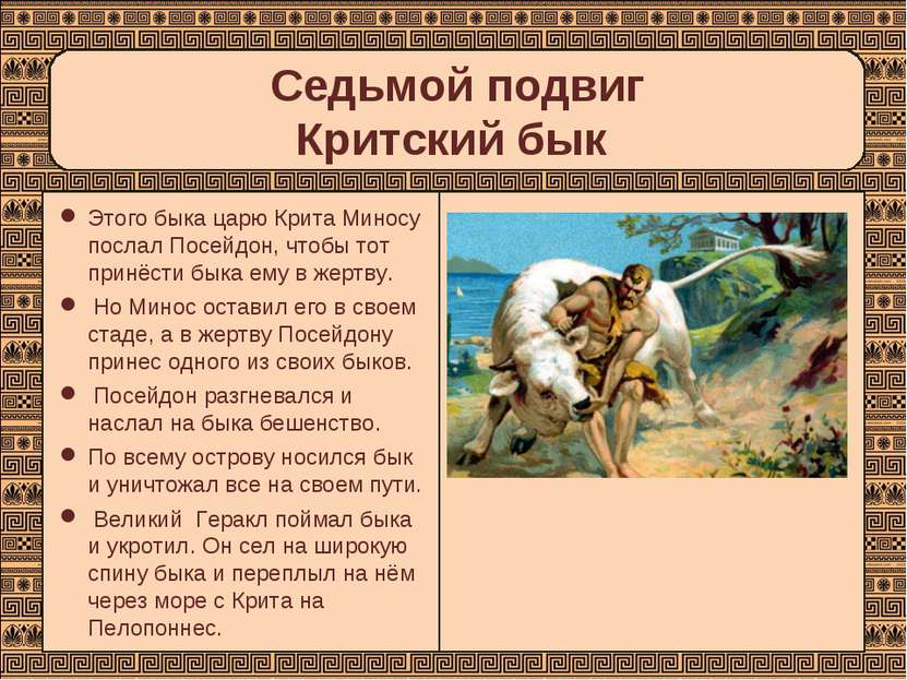 Седьмой подвиг Критский бык Этого быка царю Крита Миносу послал Посейдон, что...