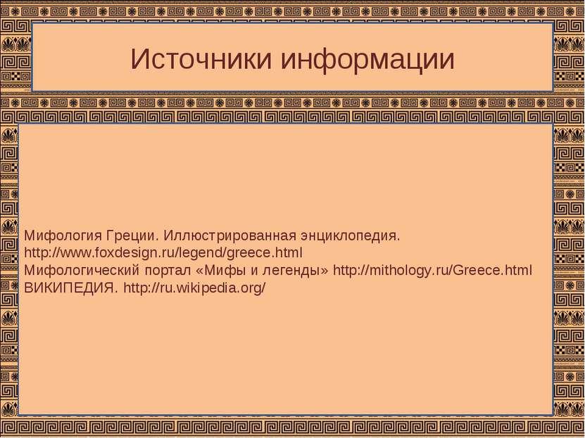 Мифология Греции. Иллюстрированная энциклопедия. http://www.foxdesign.ru/lege...