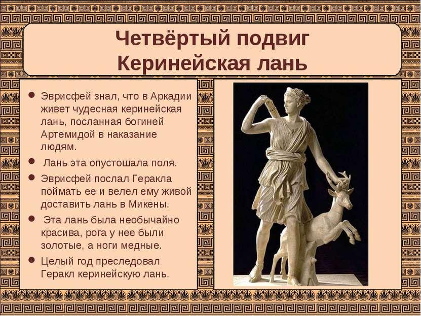 Четвёртый подвиг Керинейская лань Эврисфей знал, что в Аркадии живет чудесная...