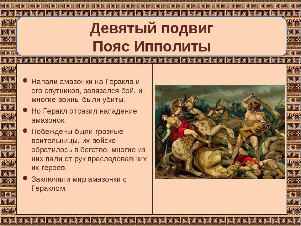 Девятый подвиг Пояс Ипполиты Напали амазонки на Геракла и его спутников, завя...