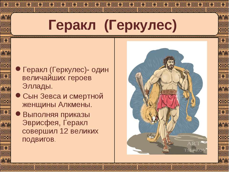 mythology essay over hercules Greek mythology  essays the differences between the greek and roman gods and goddesses have become so blurred over herakles vs hercules, greek mythology:.
