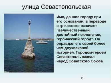 улица Севастопольская Имя, данное городу при его основании, в переводе с греч...