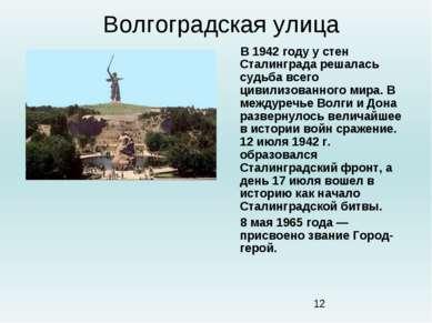 Волгоградская улица В 1942 году у стен Сталинграда решалась судьба всего циви...