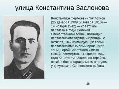 улица Константина Заслонова Константи н Серге евич Засло нов (25 декабря 1909...
