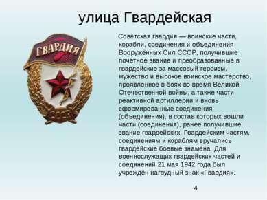 улица Гвардейская Советская гвардия — воинские части, корабли, соединения и о...
