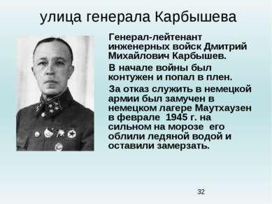 улица генерала Карбышева Генерал-лейтенант инженерных войск Дмитрий Михайлови...