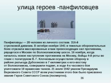 улица героев -панфиловцев Панфиловцы— 28 человек из личного состава 316-й с...