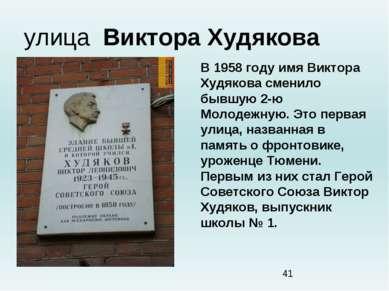 улица Виктора Худякова В 1958 году имя Виктора Худякова сменило бывшую 2-ю М...