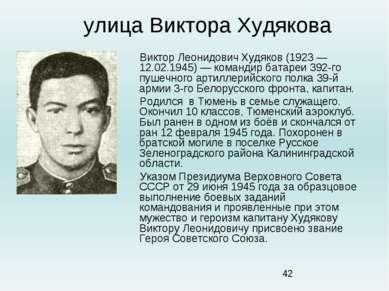 улица Виктора Худякова Виктор Леонидович Худяков (1923 — 12.02.1945) — команд...