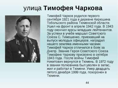 улица Тимофея Чаркова Тимофей Чарков родился первого сентября 1921 года в дер...