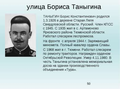 улица Бориса Таныгина ТАНЫГИН Борис Константинович родился 1.3.1926 в деревне...