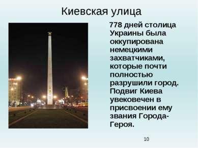 Киевская улица 778 дней столица Украины была оккупирована немецкими захватчик...