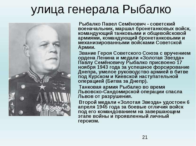 улица генерала Рыбалко Рыбалко Павел Семёнович - советский военачальник, марш...