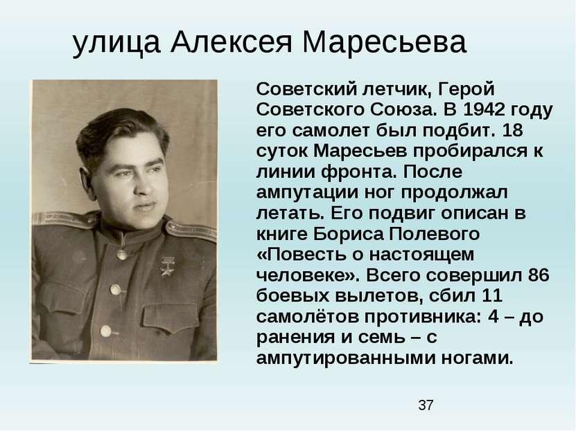 улица Алексея Маресьева Советский летчик, Герой Советского Союза. В 1942 году...