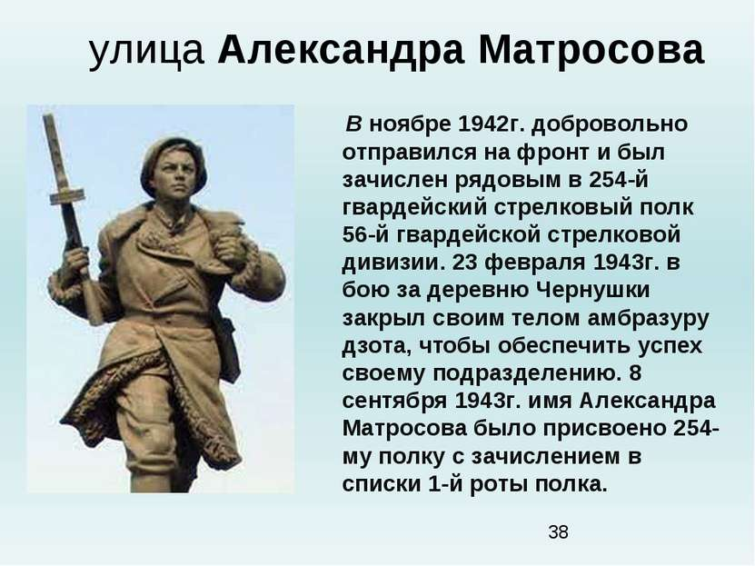 улицаАлександра Матросова В ноябре 1942г. добровольно отправился на фронт и ...