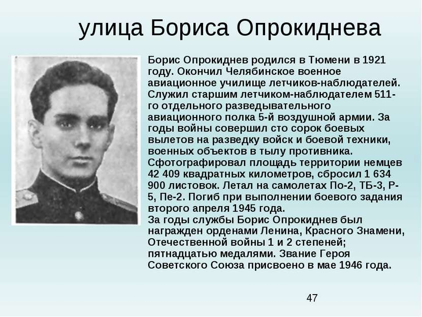 улица Бориса Опрокиднева Борис Опрокиднев родился в Тюмени в 1921 году. Оконч...