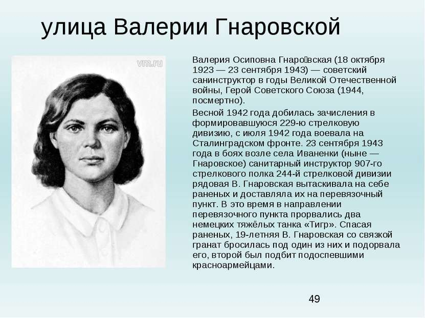 улица Валерии Гнаровской Валерия Осиповна Гнаро вская (18 октября 1923 — 23 с...