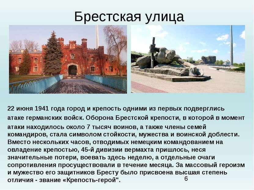 Брестская улица 22 июня 1941 года город и крепость одними из первых подвергли...