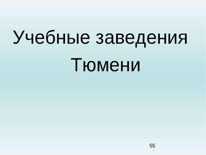Учебные заведения Тюмени
