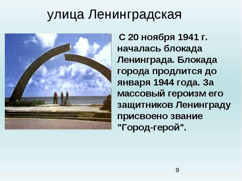 улица Ленинградская С 20 ноября 1941 г. началась блокада Ленинграда. Блокада ...
