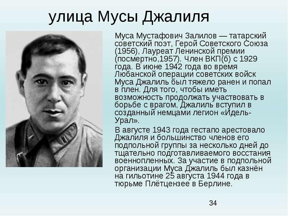 улица Мусы Джалиля Муса Мустафович Залилов — татарский советский поэт, Герой ...