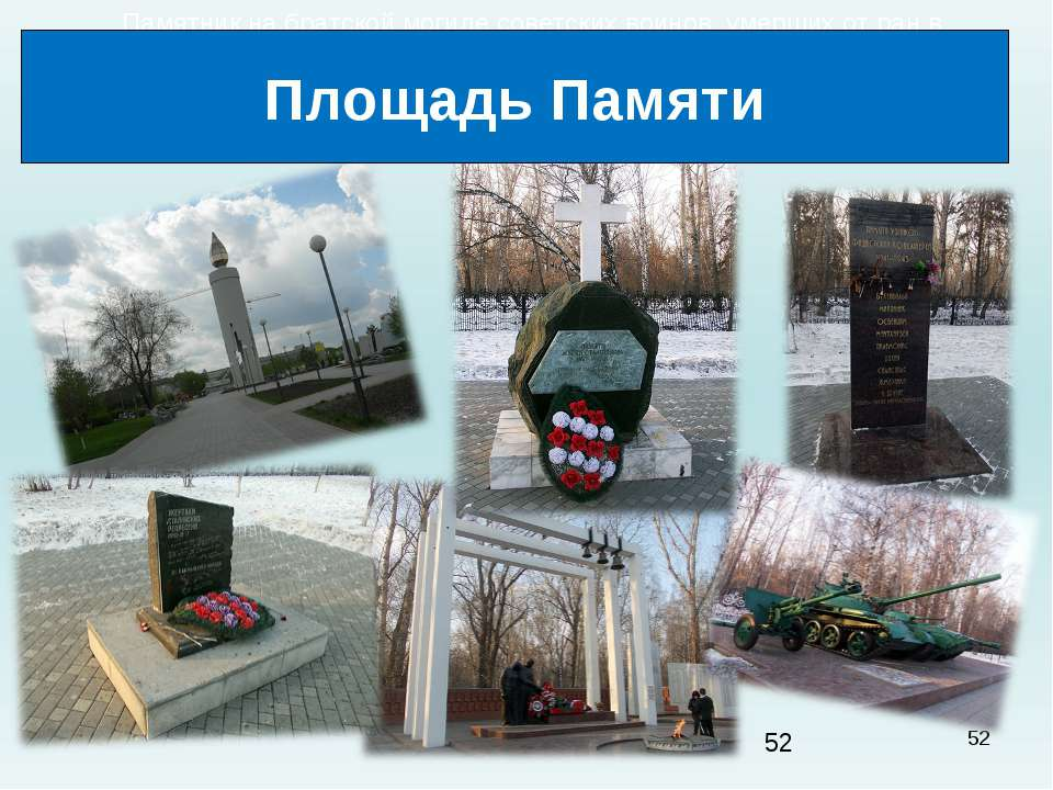 * Памятник на братской могиле советских воинов,умерших от ран в госпиталях Т...