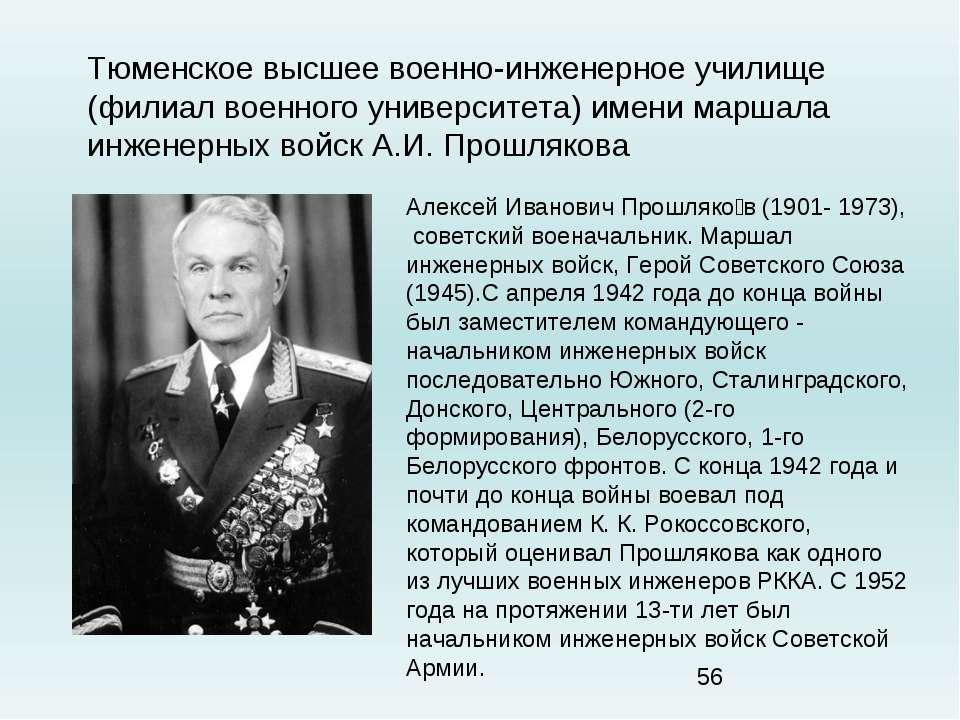 Тюменское высшее военно-инженерное училище (филиал военного университета) име...