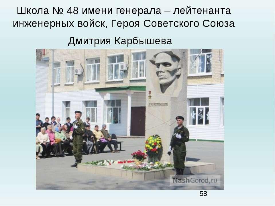 Школа № 48 имени генерала – лейтенанта инженерных войск, Героя Советского Сою...