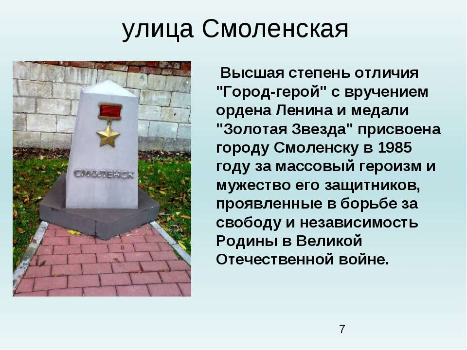 """улица Смоленская Высшая степень отличия """"Город-герой"""" с вручением ордена Лен..."""