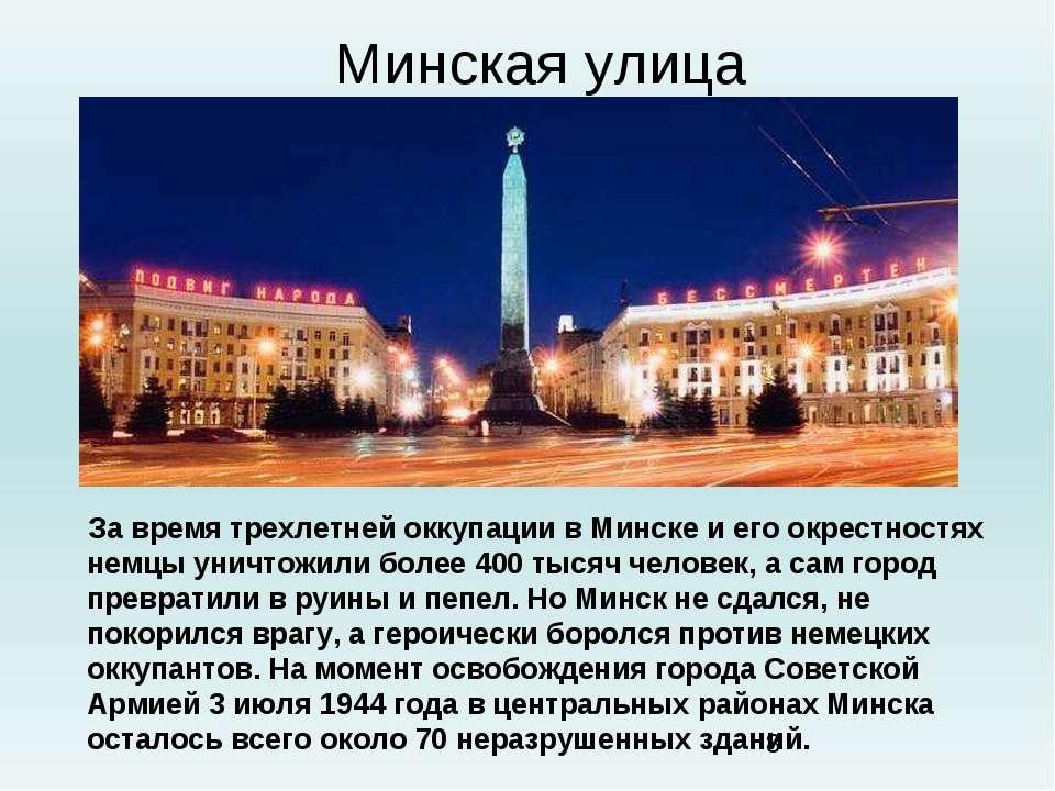 Минская улица За время трехлетней оккупации в Минске и его окрестностях немцы...