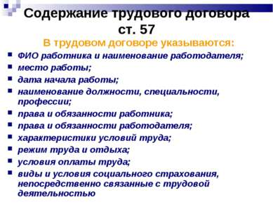 Содержание трудового договора ст. 57 В трудовом договоре указываются: ФИО раб...