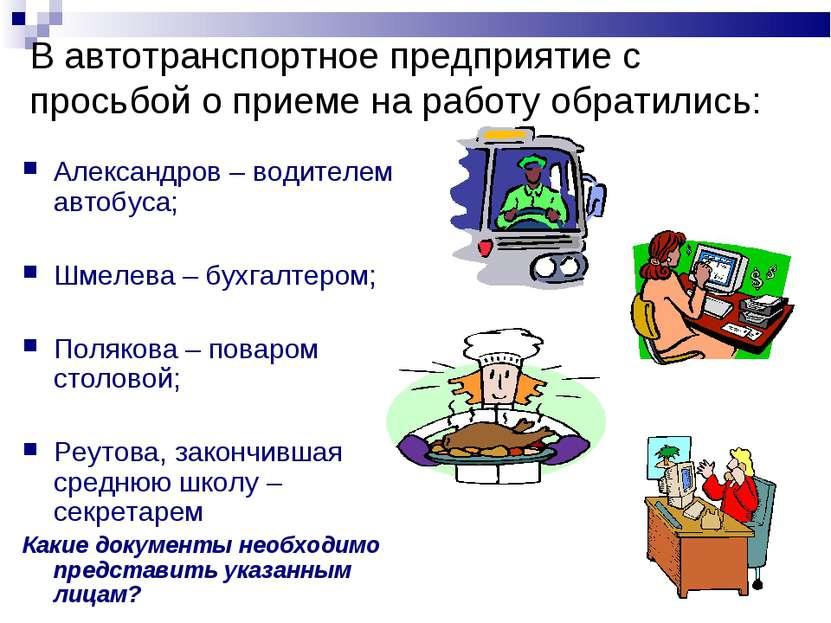 В автотранспортное предприятие с просьбой о приеме на работу обратились: Алек...