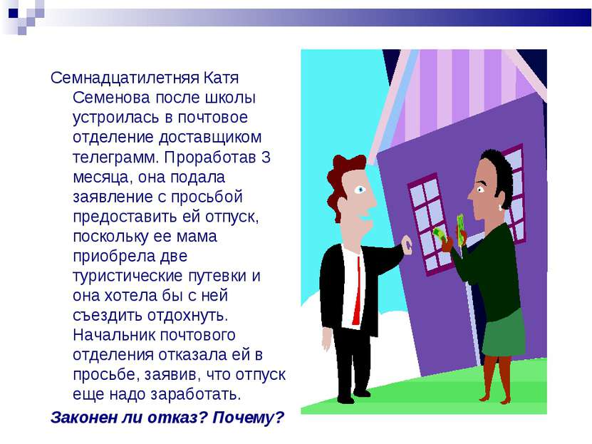 Семнадцатилетняя Катя Семенова после школы устроилась в почтовое отделение до...
