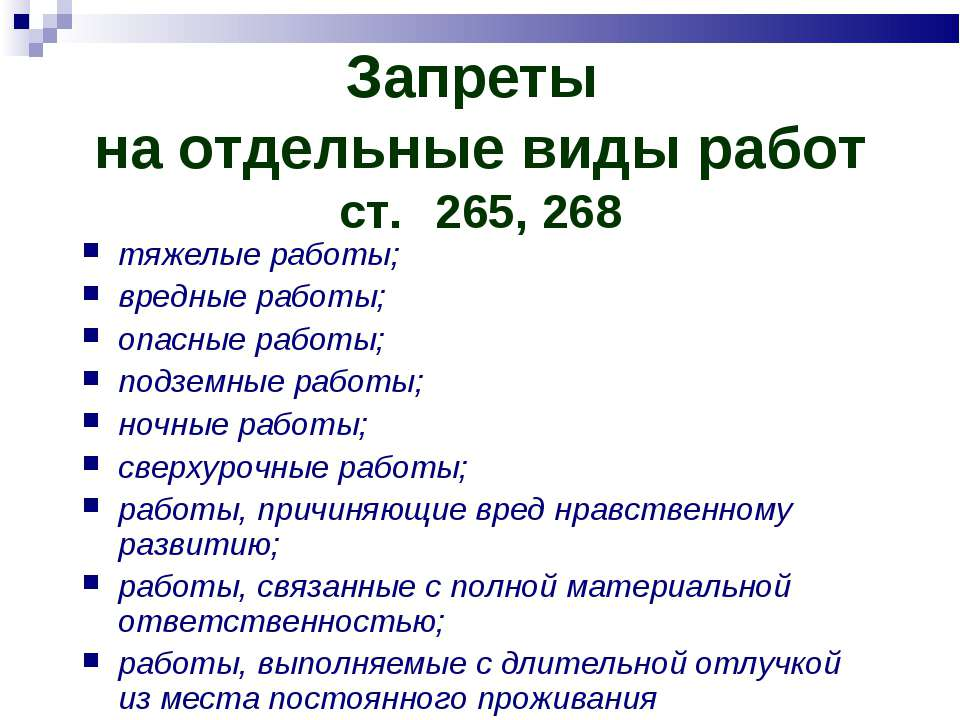 Запреты на отдельные виды работ ст. 265, 268 тяжелые работы; вредные работы; ...