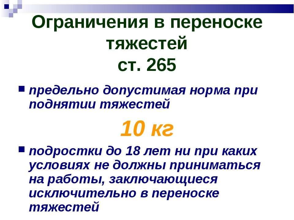Ограничения в переноске тяжестей ст. 265 предельно допустимая норма при подня...