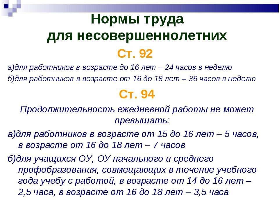 Нормы труда для несовершеннолетних Ст. 92 а)для работников в возрасте до 16 л...
