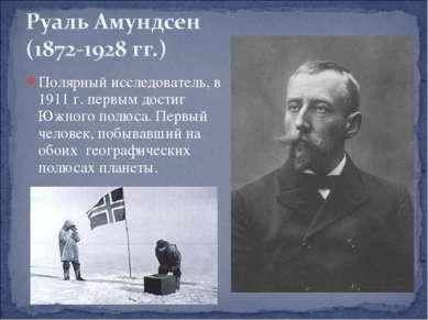 Полярный исследователь, в 1911 г. первым достиг Южного полюса. Первый человек...