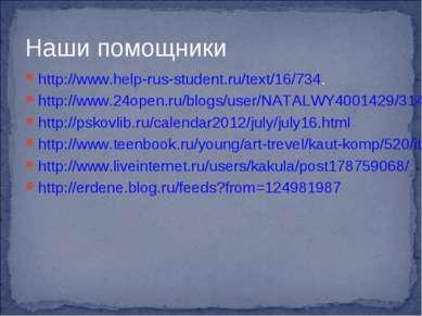 Наши помощники http://www.help-rus-student.ru/text/16/734. http://www.24open....