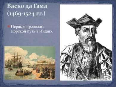 Первым проложил морской путь в Индию.