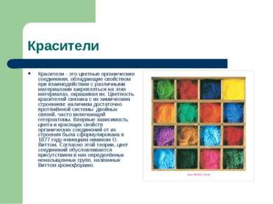 Красители Красители - это цветные органические соединения, обладающие свойств...